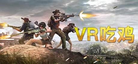 絕命戰場(VR吃雞)